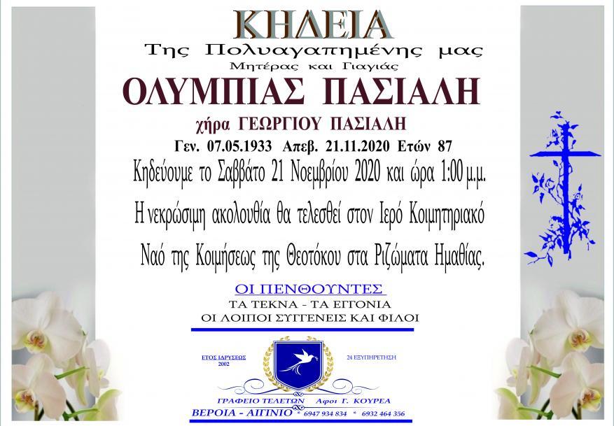 Κηδεία Ολυμπίας Πασιαλή