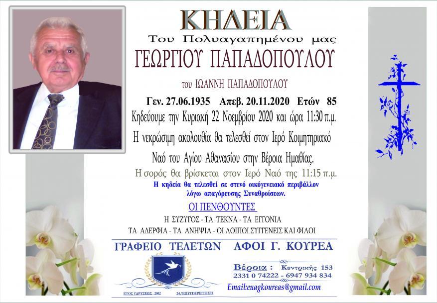 Κηδεία Γεώργιος Παπαδόπουλος