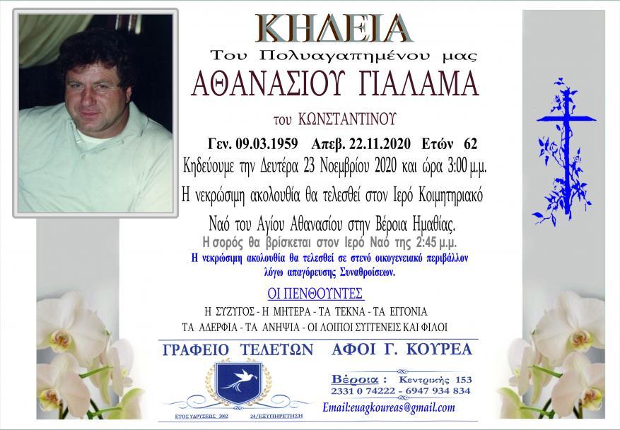Κηδεία Αθανάσιος Γιαλαμάς