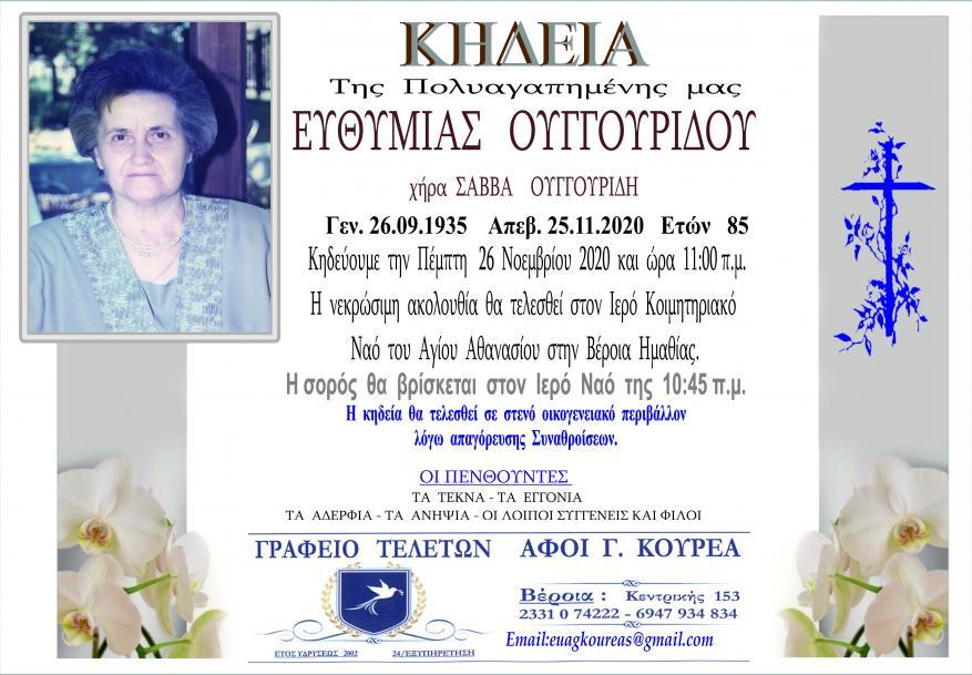 Κηδεία Ευθυμίας Ουγγουρίδου