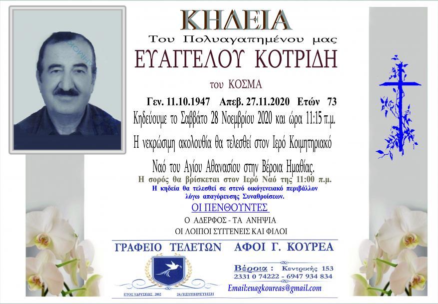 Κηδεία Ευάγγελος Κοτρίδης