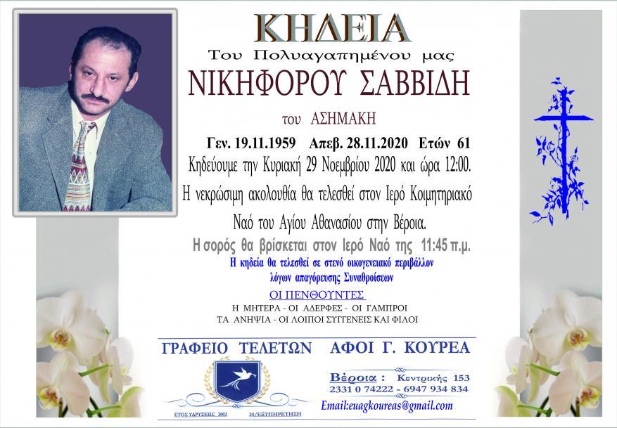Κηδεία Νικηφόρος Σαββίδης