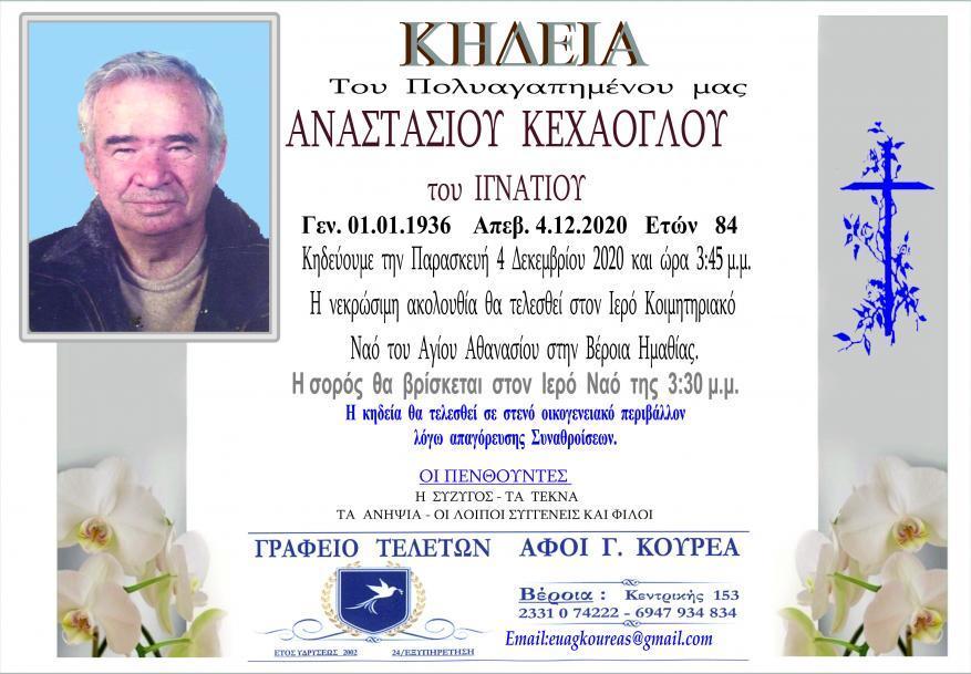 Κηδεία Αναστάσιος Κεχαόγλου