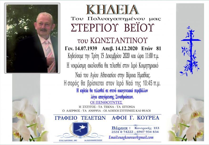 Κηδεία Στέργιου Βεϊου