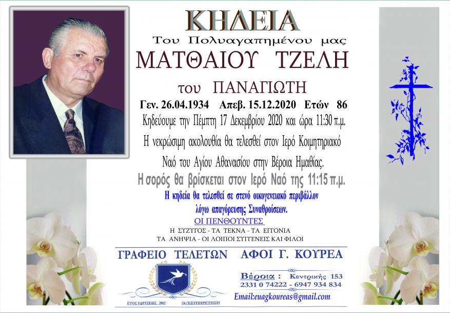 Κηδεία Ματθαίου Τζέλη