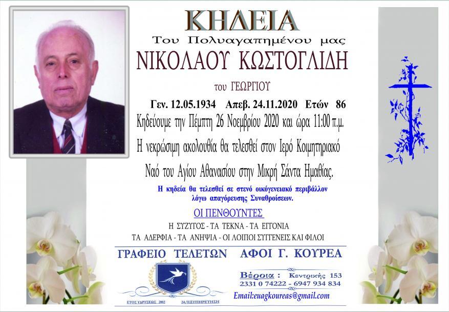Κηδεία Νικόλαος Κωστογλίδης