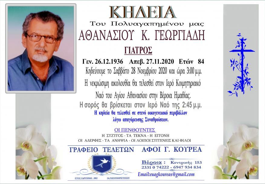 Κηδεία Αθανάσιος Γεωργιάδης