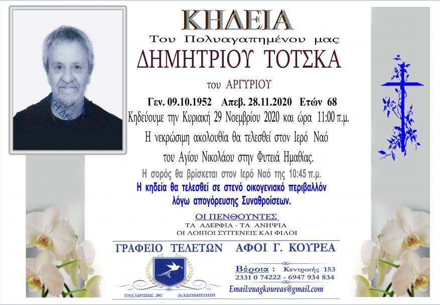 Κηδεία Δημήτριος Τότσκας