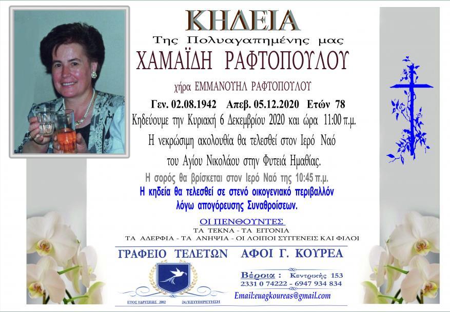 Χαμαϊδη Ραφτοπούλου