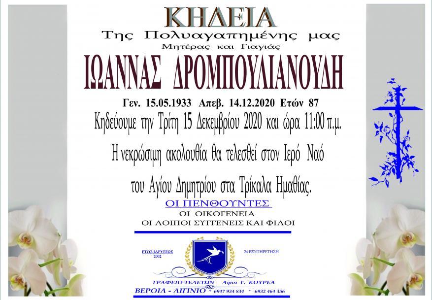 Κηδεία Ιωάννας Δρομπουλιανούδη