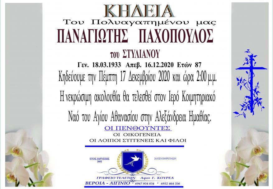 Κηδεία Παναγιώτης Παχόπουλος
