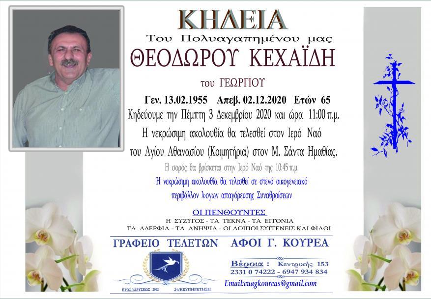 Κηδεία Θεόδωρου Κεχαϊδη