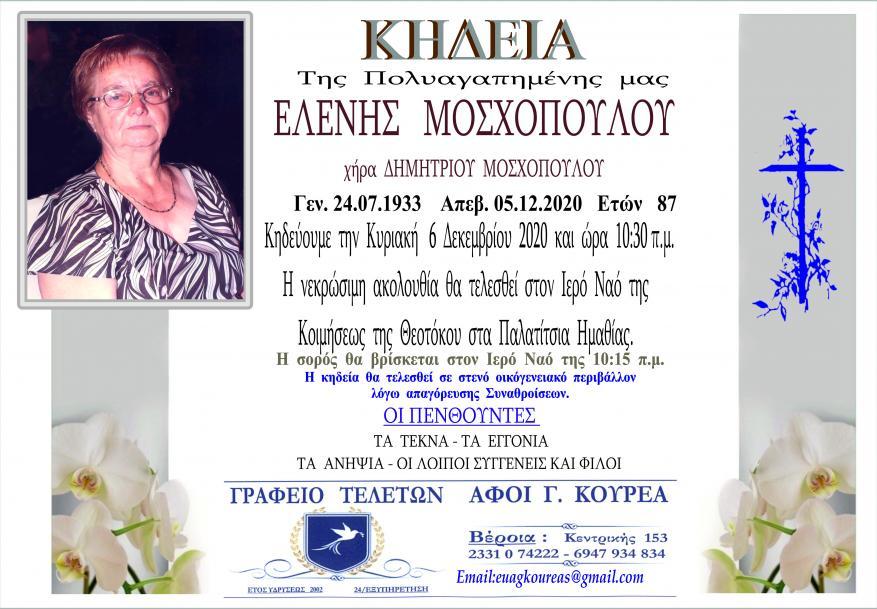 Κηδεία Ελένη Μοσχοπούλου
