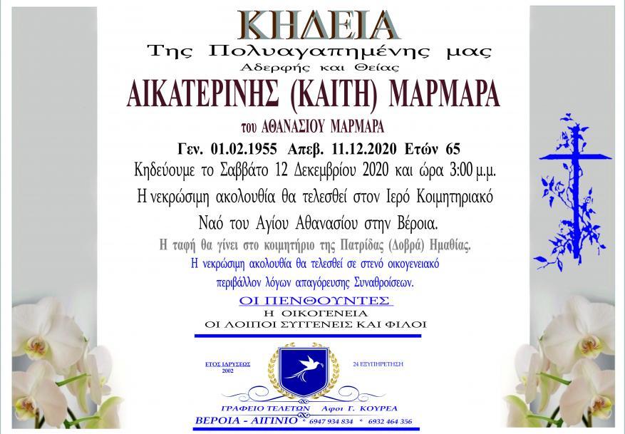 Κηδεία Αικατερίνης (Καίτη) Μαρμαρά