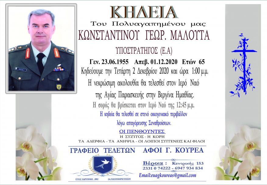 Κηδεία Κωνσταντίνος Γεωρ. Μαλούτας