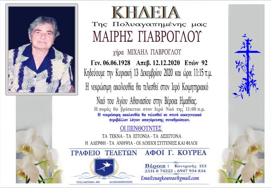 Κηδεία Μαίρης Γιαβρόγλου
