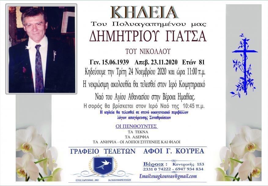 Κηδεία Δημήτριος Γιάτσας