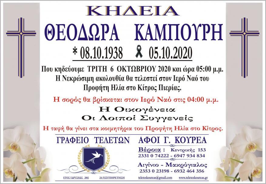 Κηδεία Θεωδώρα Καμπούρη