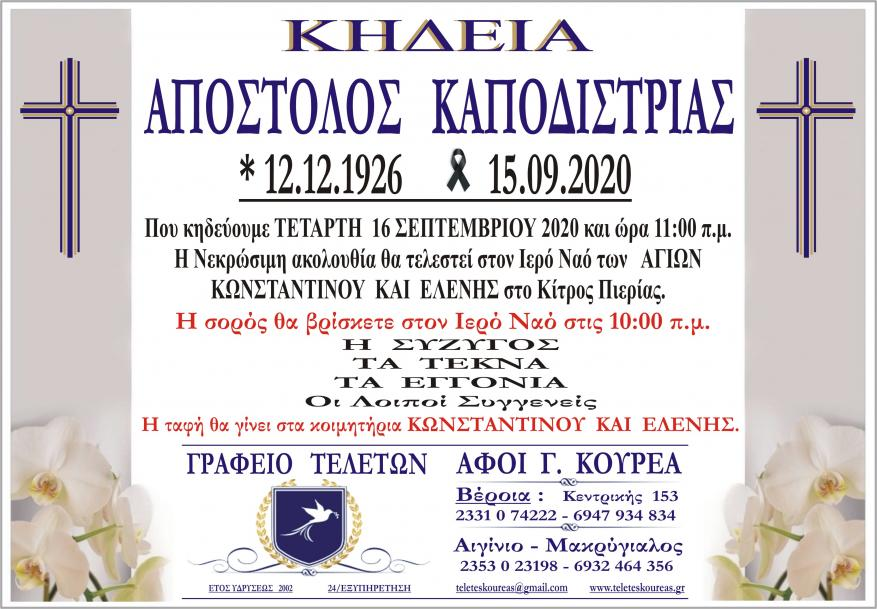 Κηδεία Απόστολος Καποδίστριας