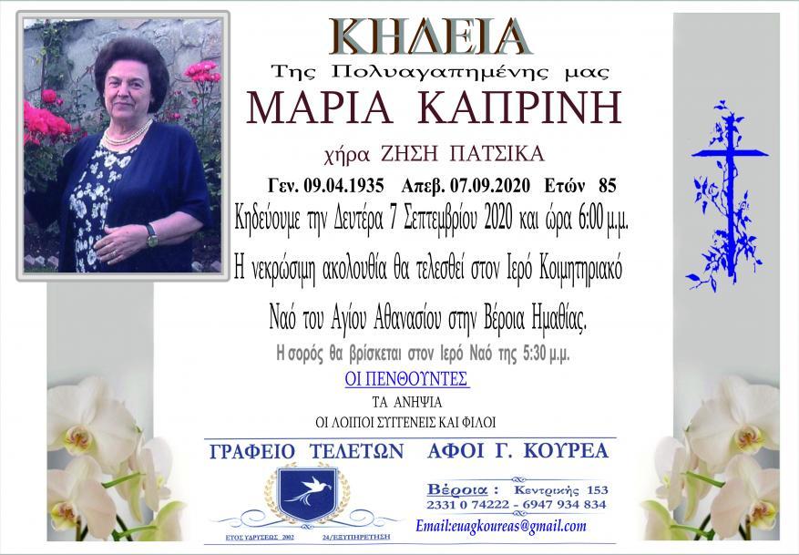 Κηδεία Μαρία Καπρίνη