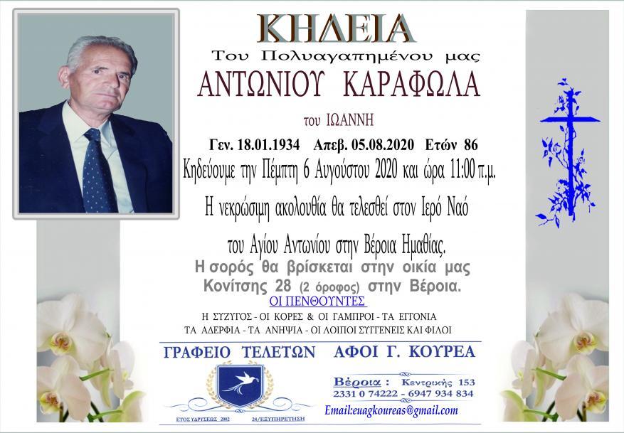 Κηδεία Αντώνιος Καραφόλας