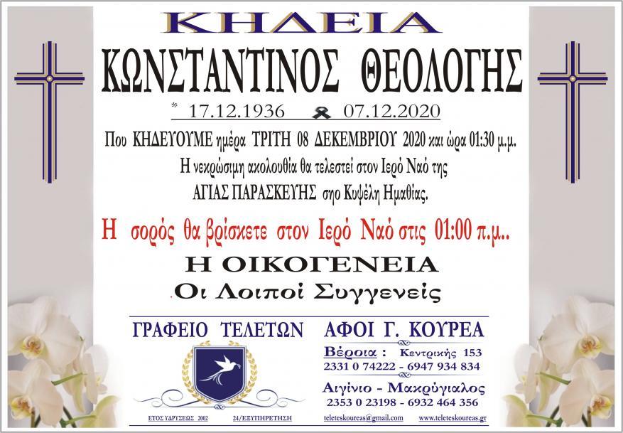 Κηδεία Κωνσταντίνος Θεολόγης