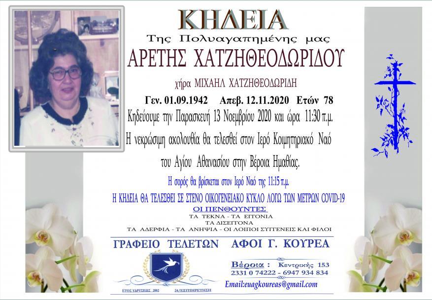 Κηδεία Αρετής Χατζηθεοδωρίδου