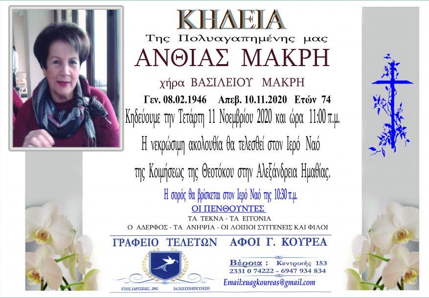 Κηδεία Ανθίας Μακρή