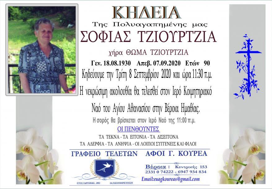 Κηδεία Σοφίας Τζιούρτζια