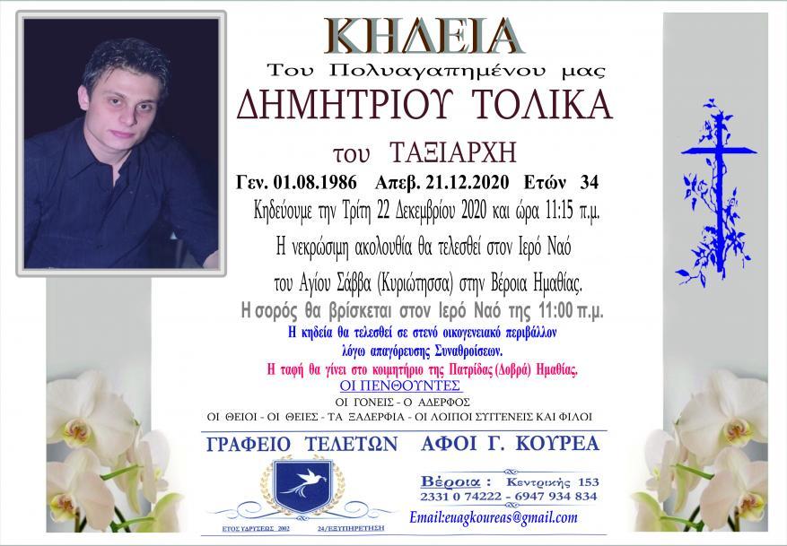 Κηδεία Δημήτριος Τολίκας
