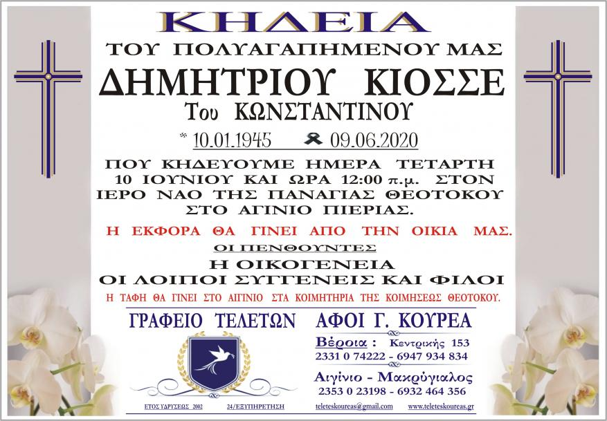 Κηδεία Δημήτριος Κιοσσές