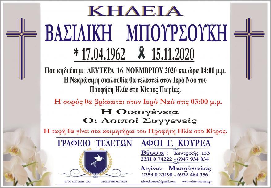 Κηδεία Βασιλικής Μπουρσούκη