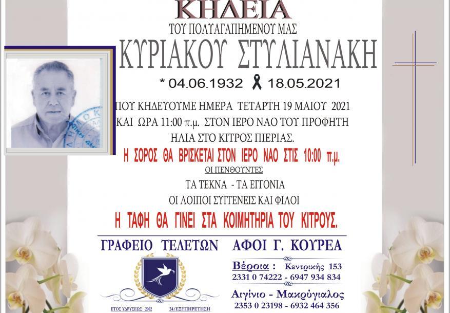 Κηδεία Κυριάκος Στυλιανάκης
