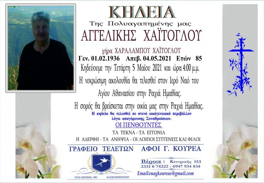 Κηδεία Αγγελικής Χαϊτογλου