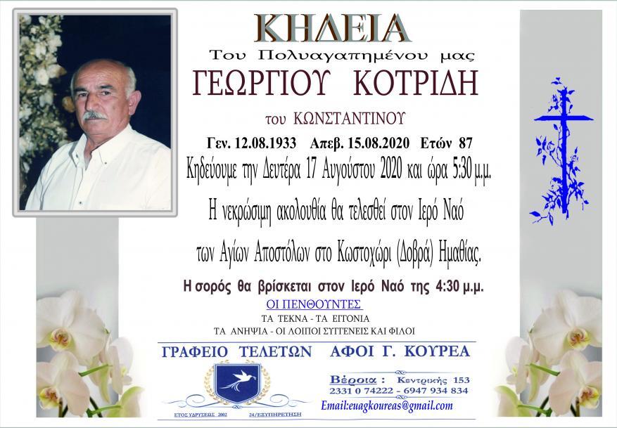 Κηδεία Γεώργιος Κοτρίδης