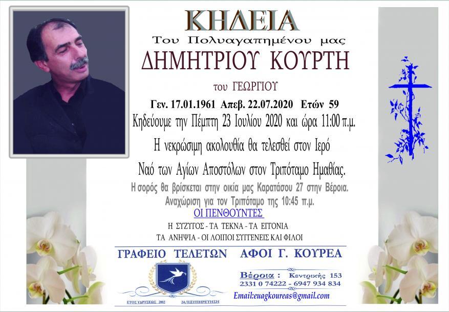 Κηδεία Δημήτριος Κούρτης