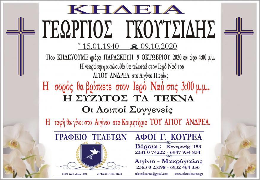 Κηδεία Γεώργιος Γκουτσίδης