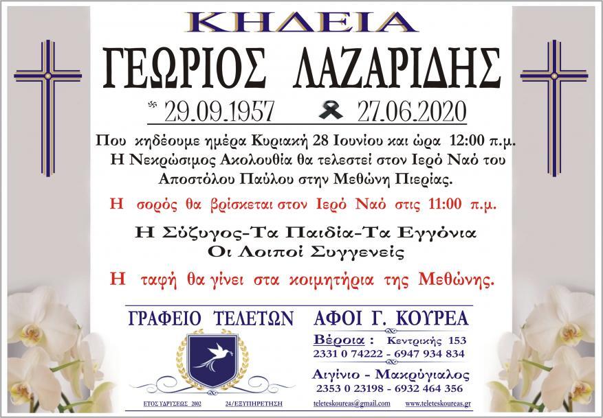 Κηδεία  Γεώργιος Λαζαρίδης