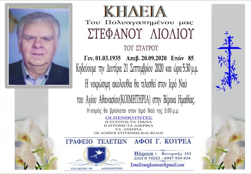Κηδεία Στέφανος Λιόλιος