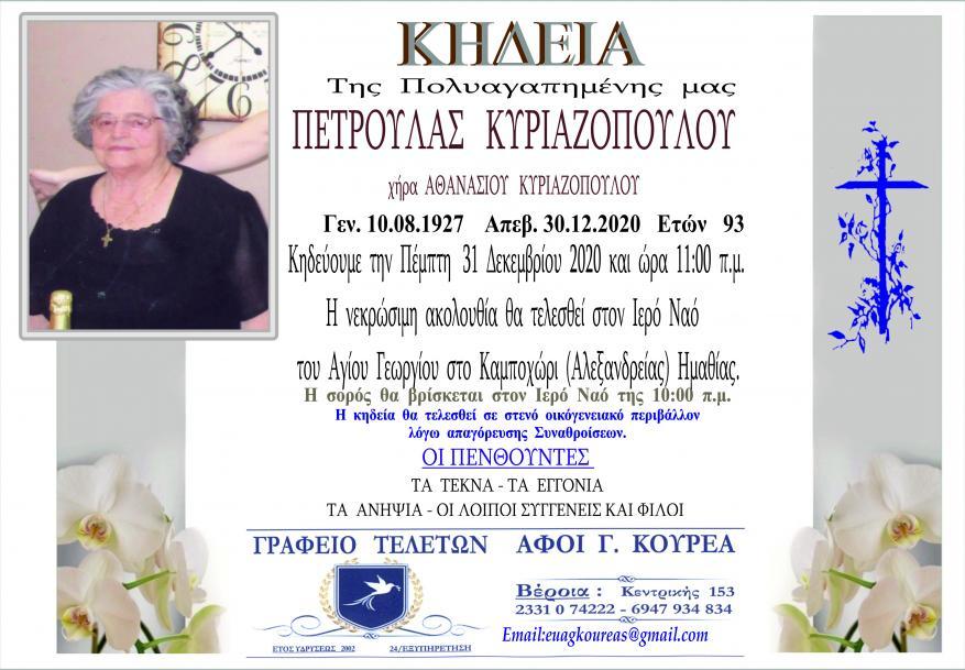 Κηδεία Πετρούλας Κυριαζοπούλου