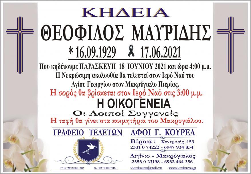 Κηδεία Θεόφιλος Μαυρίδης