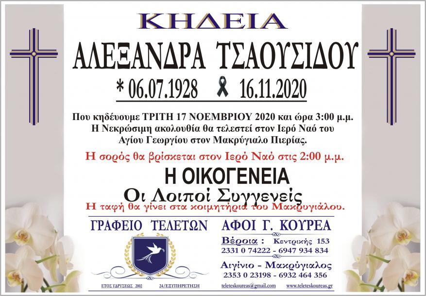 Κηδεία Αλεξάνδρας Τσαουσίδου