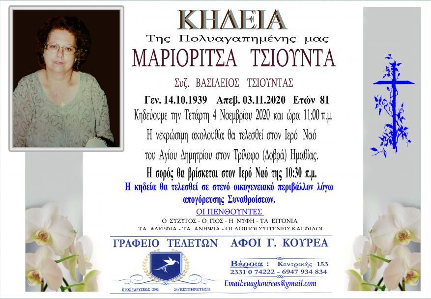 Κηδεία Μαριορίτσα Τσιούντα