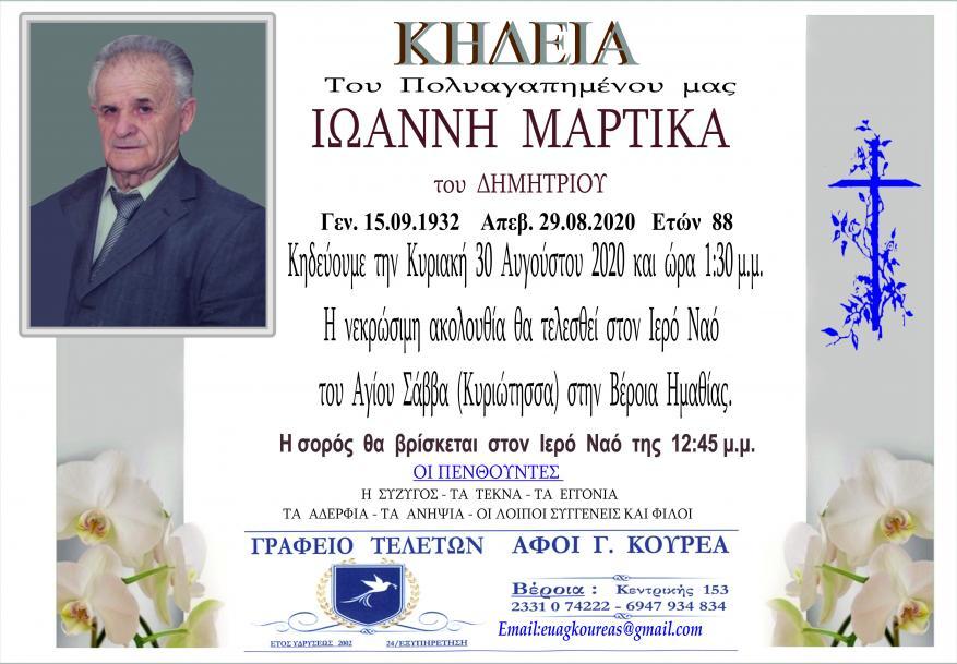 Κηδεία Ιωάννη Μαρτίκα