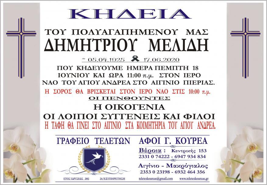 Κηδεία Δημήτριος Μελίδης