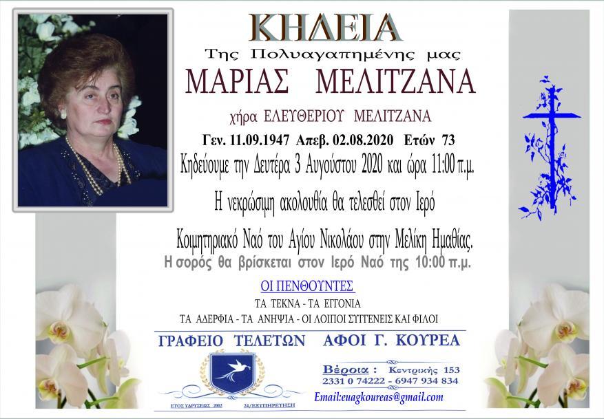 Κηδεία Μαρίας Μελιτζανά