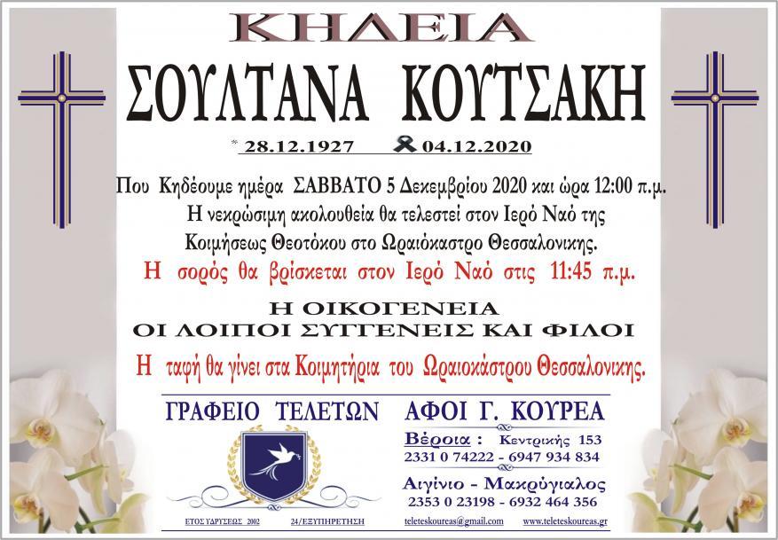 Κηδεία Σουλτάνα Κουτσάκη