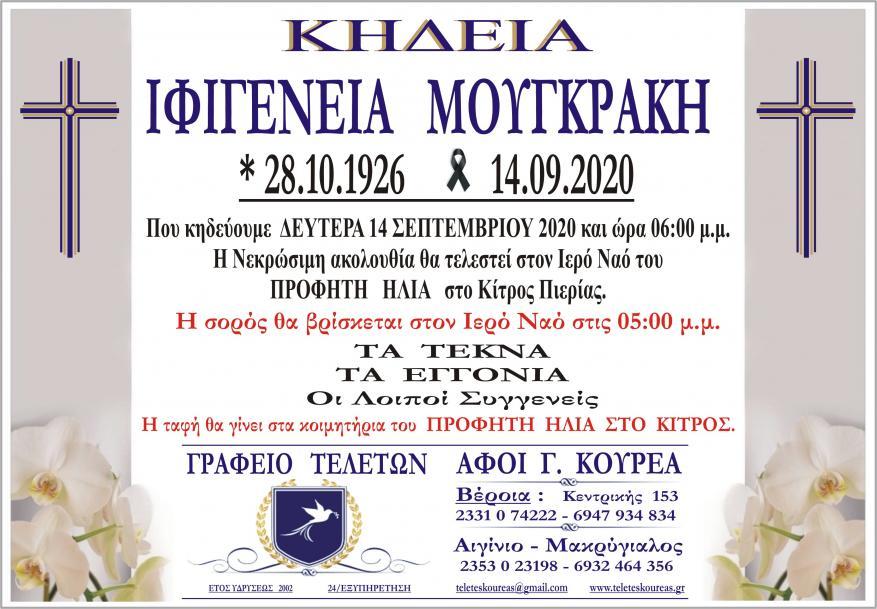 Κηδεία Ιφιγένεια Μουγκράκη