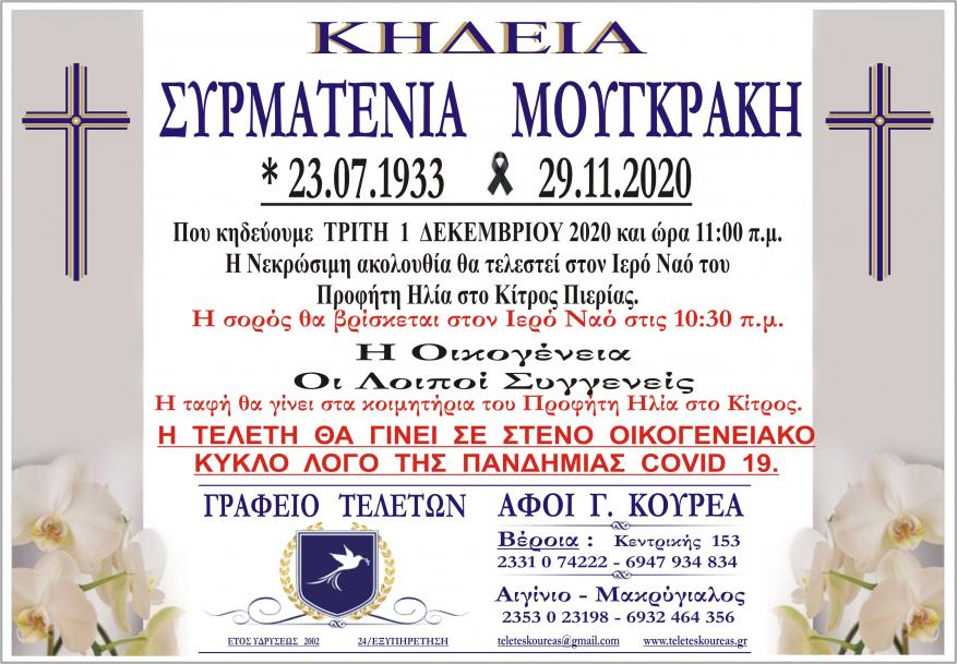 Κηδεία Συρματένιας Μουγκράκη