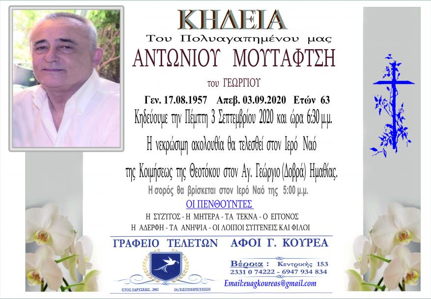 Κηδεία Αντωνίου Μουταφτσή